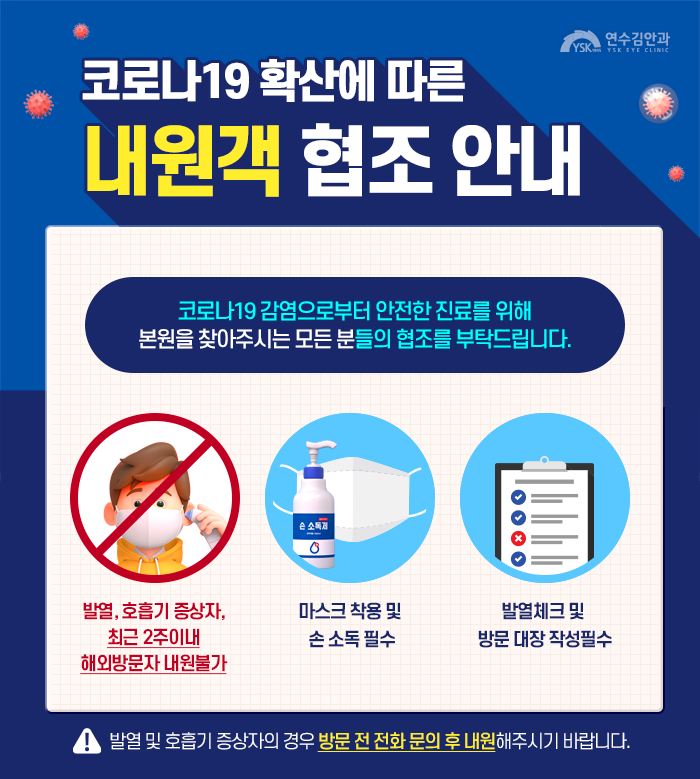코로나19-내원객협조안내 (1).png