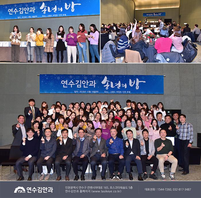 20191219_송년의 밤_3.jpg