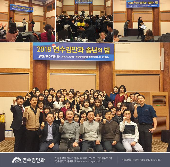 20181213_송년의 밤_3.jpg