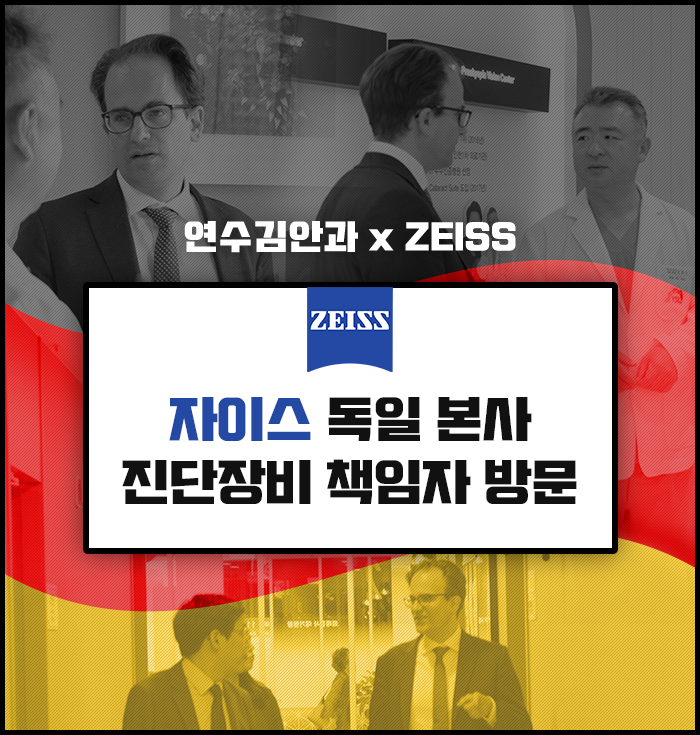 YSK소식-자이스책임자방문_수정.jpg