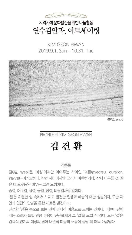 초대전 열두번째_20190902.jpg